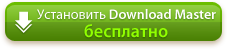 Установить Download Master
